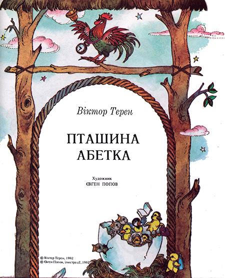 AZ EZOTÉRIA KIVITELEZÉSE. (II. kötet) Feleki László