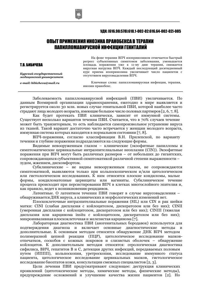 az izoprinosin papilloma vírus áttekintése taxonómia helminthosporium solani